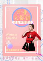 时尚服装装饰商城开业促销打折海报-B2挂历(微商)