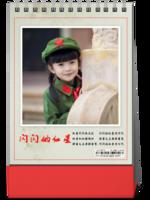 闪闪的红星(爱国篇)-8寸竖款单面台历