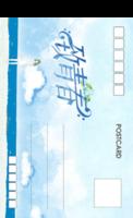 蓝色青春梦想 致青春 青春岁月-等边留白明信片(竖款)
