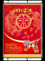 中国红—喜结良缘-A4杂志册(42P)