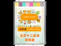宝贝十二生肖萌萌屋(宝贝成长历程大照片)-A4时尚杂志册(26p)