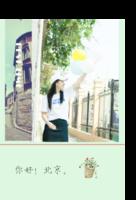 你好!北京 文艺旅行册-印刷胶装杂志册34p(如影随形系列)