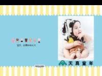 天真童年(可爱、萌娃、儿童、亲子、卡通、封面图文可换)-硬壳对裱照片书24p