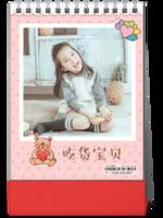糖果色系列-小吃货的最爱(封面照片可替换)-8寸竖款双面