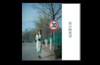 小时光(记录青春记录旅行记录美好封面图文可修改)-8*8印刷单面水晶照片书