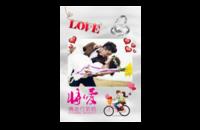 将爱情进行到底 见证爱 简约时尚 情侣爱情 写真-8x12印刷单面水晶照片书20p