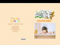 缤纷童年-萌娃-宝贝-照片可替换-精装硬壳照片书22p