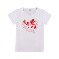 公益活动童装纯棉白色T恤