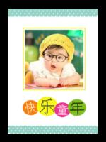 快乐童年-萌娃-宝贝-照片可替换-A4杂志册(36P)