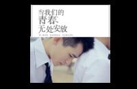 当我们的青春无处安放【青春、毕业季、毕业聚会、图文可换】-8x8印刷单面水晶照片书21P