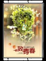 毕业季-致青春内页字体可删除)-A4杂志册(32P)