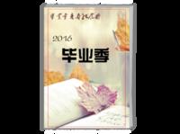 毕业纪念册--青春  校园-A4时尚杂志册(24p)