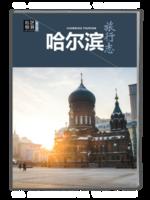心艺旅游第八期:东北亚的中心·中国哈尔滨旅行志画册杂志(旅行旅游高端定制)-A4杂志册(42P)