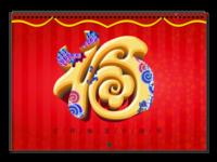 春节快乐  万事如意 快乐中国年 特色剪纸风-A3横款挂历
