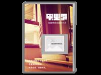 毕业纪念册-A4时尚杂志册(26p)