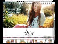 Travel旅行的美好(封面照片可替换)-8寸双面印刷台历