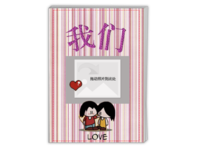 (封面照片可替换)我们爱情 写真 结婚 浪漫均可-A4时尚杂志册(26p)
