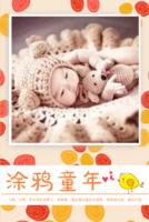 涂鸦童年-宝宝成长纪念册-8x12双面水晶印刷照片书22p
