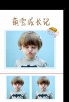 萌宝成长记-印刷胶装杂志册26p(如影随形系列)