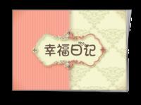 ((七夕、情人节礼物))幸福日记(内页文字可双击修改)(情侣-亲子-校园青春-全家福-旅行)-A5骑马钉画册