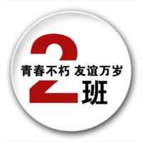 毕业徽章-2班-4.4个性徽章