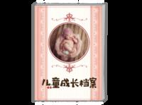 小公举-儿童成长档案#-A4时尚杂志册(26p)