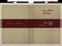 毕业聚会纪念册-硬壳精装照片书20p