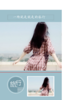 一场说走就走的旅行--青春 潮流 校园 毕业旅行-印刷胶装杂志册26p(如影随形系列)