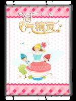 淘气精灵-亲子 甜美 萌-A4杂志册(32P)