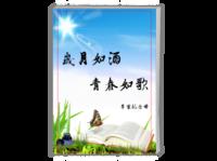 毕业纪念册-A4时尚杂志册(24p)