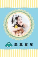天真童年(可爱、萌娃、儿童、亲子、卡通、封面图文可换)-8x12双面水晶银盐照片书20p