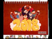 2018狗年大吉-喜庆全家福-8寸单面印刷台历
