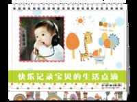 快乐记录宝贝的生活点滴-8寸双面印刷台历