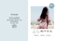 旅行日记(世界很大风景很美)照片可替换 简洁清新-A3硬壳蝴蝶装照片书24P