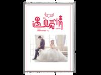 遇见爱情#-A4时尚杂志册(24p)