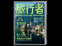 旅行者第五期:奥地利音乐回响高清杂志(高端欧洲旅行画册领导者)-A4骑马钉画册