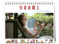 【行走在路上】个人,情侣,闺蜜(图文可换)-8寸单面印刷台历