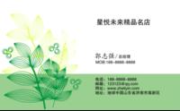 名片 创意大气简约简洁高档商务企业个性通用绿色 花纹-高档双面定制横款名片