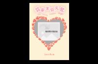 我家宝贝天使-8x12印刷单面水晶照片书21p