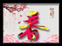 新春快乐 吉祥如意中国年(家庭 商务 团队 聚会 企业 )-A3横款挂历