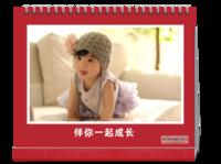 红色喜庆 可爱宝贝成长记 萌娃的幸福生活-10寸单面印刷台历