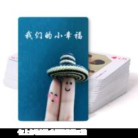 【我们的小幸福】-双面定制扑克牌