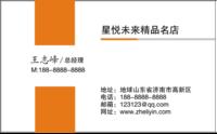 名片 橙色白色 简洁大气商务企业创意大气简约时尚简洁高档商务企业个性-高档双面定制横款名片