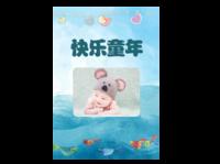 蓝色可爱宝宝杂志册-A4杂志册(24p) 亮膜