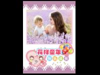 花样童年 儿童 萌娃 宝贝  照片可替换-(微商)杂志册40p