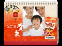 家和富贵喜迎新春-8寸横款单月双面台历(7页)