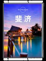 美丽星球第十七期:轻触天堂·斐济(旅游旅行高端定制)-A4杂志册(32P)