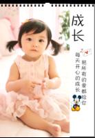 【天使宝贝---每个宝贝都是一个小天使,记录每个小天使可爱淘气的瞬间】(图文可换)-A3双月挂历
