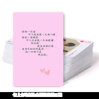 【只因为你】-双面定制扑克牌