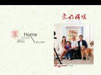 家的温暖 全家福 亲友聚会 家庭聚会 内页精美(字、图、相框可编辑)-8x12对裱特种纸22p